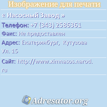 Насосный Завод по адресу: Екатеринбург,  Кутузова Ул. 15