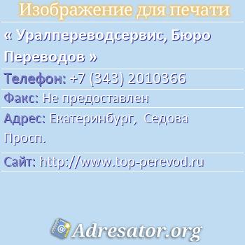 Уралпереводсервис, Бюро Переводов по адресу: Екатеринбург,  Седова Просп.