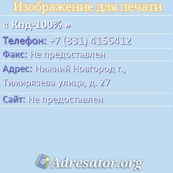 Кпд-100% по адресу: Нижний Новгород г., Тимирязева улица, д. 27