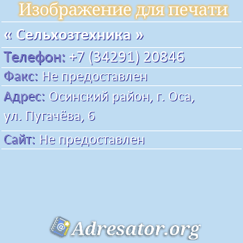Сельхозтехника по адресу: Осинский район, г. Оса, ул. Пугачёва, 6