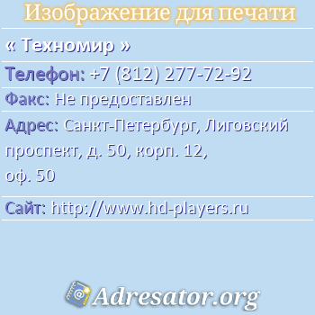 Техномир по адресу: Санкт-Петербург, Лиговский проспект, д. 50, корп. 12, оф. 50