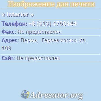 Interior по адресу: Пермь,  Героев хасана Ул. 109
