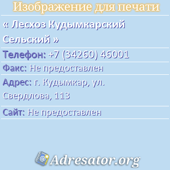 Лесхоз Кудымкарский Сельский по адресу: г. Кудымкар, ул. Свердлова, 113