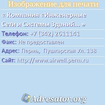 Компания «Инженерные Сети и Системы Зданий», ООО по адресу: Пермь,  Пушкарская Ул. 138