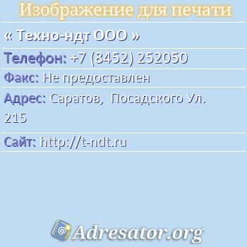 Техно-ндт ООО по адресу: Саратов,  Посадского Ул. 215
