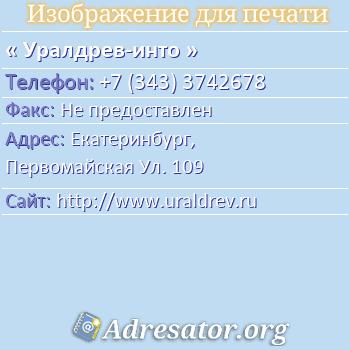 Уралдрев-инто по адресу: Екатеринбург,  Первомайская Ул. 109