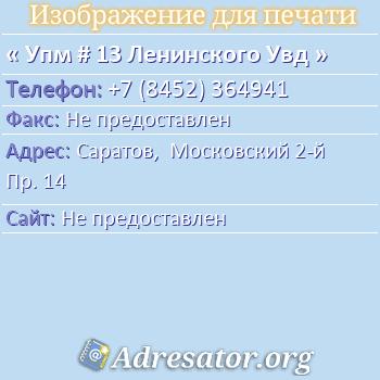 Упм # 13 Ленинского Увд по адресу: Саратов,  Московский 2-й Пр. 14