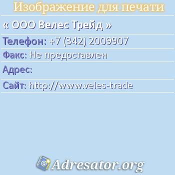 ООО Велес Трейд по адресу: