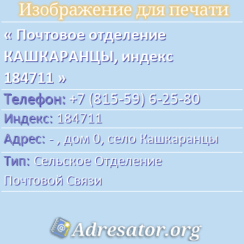 Почтовое отделение КАШКАРАНЦЫ, индекс 184711 по адресу: -,дом0,село Кашкаранцы