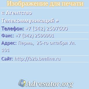 Агентство Телекоммуникаций по адресу: Пермь,  25-го октября Ул. 101
