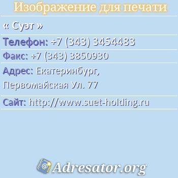 Суэт по адресу: Екатеринбург,  Первомайская Ул. 77