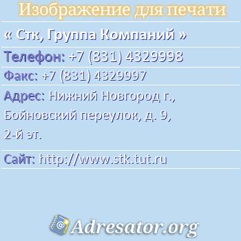 Стк, Группа Компаний по адресу: Нижний Новгород г., Бойновский переулок, д. 9, 2-й эт.