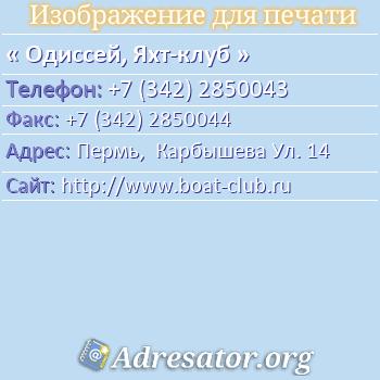 Одиссей, Яхт-клуб по адресу: Пермь,  Карбышева Ул. 14