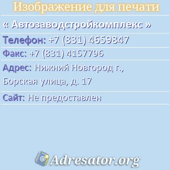 Автозаводстройкомплекс по адресу: Нижний Новгород г., Борская улица, д. 17
