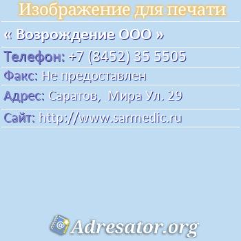 Возрождение ООО по адресу: Саратов,  Мира Ул. 29