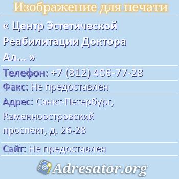 Центр Эстетической Реабилитации Доктора Алейниковой по адресу: Санкт-Петербург, Каменноостровский проспект, д. 26-28