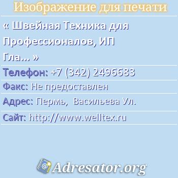 Швейная Техника для Профессионалов, ИП Гладышев А. В. по адресу: Пермь,  Васильева Ул.