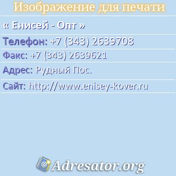 Енисей - Опт по адресу: Рудный Пос.