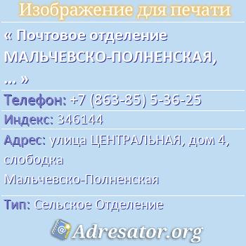 Почтовое отделение МАЛЬЧЕВСКО-ПОЛНЕНСКАЯ, индекс 346144 по адресу: улицаЦЕНТРАЛЬНАЯ,дом4,слободка Мальчевско-Полненская