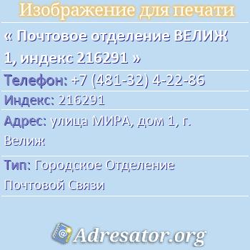 Почтовое отделение ВЕЛИЖ 1, индекс 216291 по адресу: улицаМИРА,дом1,г. Велиж