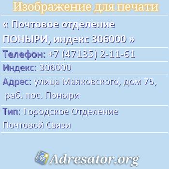 Почтовое отделение ПОНЫРИ, индекс 306000 по адресу: улицаМаяковского,дом75,раб. пос. Поныри