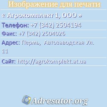 Агрокомплект 1, ООО по адресу: Пермь,  Автозаводская Ул. 11