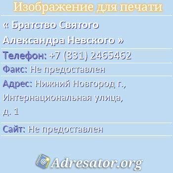 Братство Святого Александра Невского по адресу: Нижний Новгород г., Интернациональная улица, д. 1