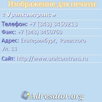 Уралкомтранс по адресу: Екатеринбург,  Раевского Ул. 11