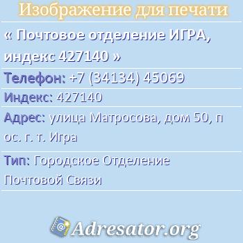 Почтовое отделение ИГРА, индекс 427140 по адресу: улицаМатросова,дом50,пос. г. т. Игра