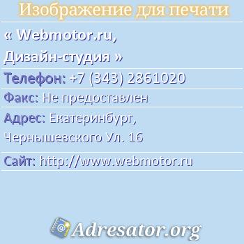 Webmotor.ru, Дизайн-студия по адресу: Екатеринбург,  Чернышевского Ул. 16