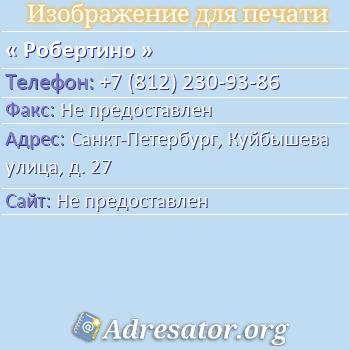 Робертино по адресу: Санкт-Петербург, Куйбышева улица, д. 27