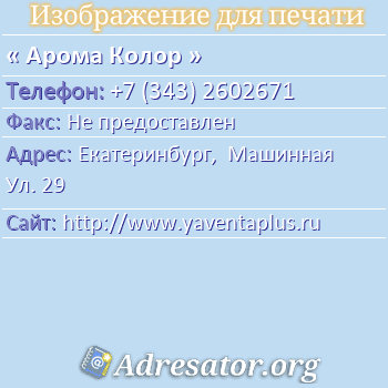 Арома Колор по адресу: Екатеринбург,  Машинная Ул. 29