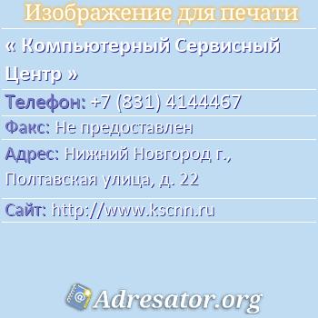 Компьютерный Сервисный Центр по адресу: Нижний Новгород г., Полтавская улица, д. 22