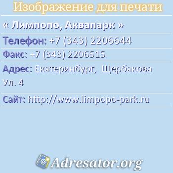 Лимпопо, Аквапарк по адресу: Екатеринбург,  Щербакова Ул. 4