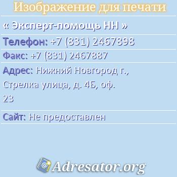 Эксперт-помощь НН по адресу: Нижний Новгород г., Стрелка улица, д. 4Б, оф. 23
