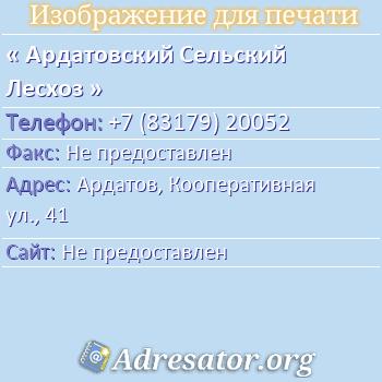 Ардатовский Сельский Лесхоз по адресу: Ардатов, Кооперативная ул., 41