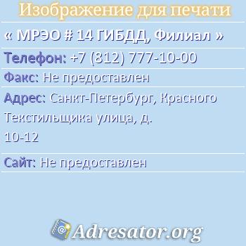 МРЭО # 14 ГИБДД, Филиал по адресу: Санкт-Петербург, Красного Текстильщика улица, д. 10-12