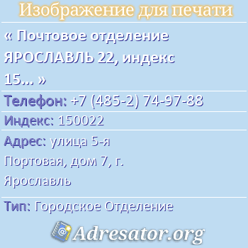 Почтовое отделение ЯРОСЛАВЛЬ 22, индекс 150022 по адресу: улица5-я Портовая,дом7,г. Ярославль