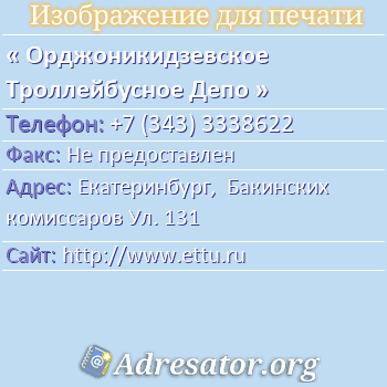 Орджоникидзевское Троллейбусное Депо по адресу: Екатеринбург,  Бакинских комиссаров Ул. 131