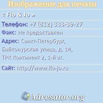 Flo & Jo по адресу: Санкт-Петербург, Байконурская улица, д. 14, ТРК Континент 2, 1-й эт.