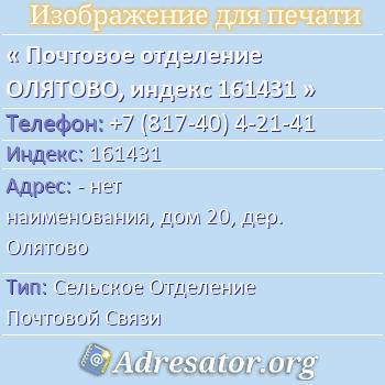 Почтовое отделение ОЛЯТОВО, индекс 161431 по адресу: -нет наименования,дом20,дер. Олятово