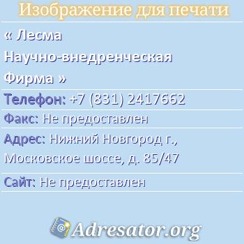 Лесма Научно-внедренческая Фирма по адресу: Нижний Новгород г., Московское шоссе, д. 85/47