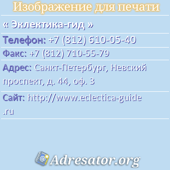 Эклектика-гид по адресу: Санкт-Петербург, Невский проспект, д. 44, оф. 3