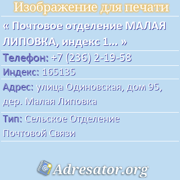 Почтовое отделение МАЛАЯ ЛИПОВКА, индекс 165135 по адресу: улицаОдиновская,дом95,дер. Малая Липовка