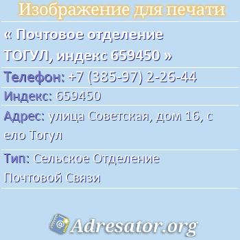 Почтовое отделение ТОГУЛ, индекс 659450 по адресу: улицаСоветская,дом16,село Тогул