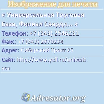Универсальная Торговая База, Филиал Свердловского Облпотребсоюза по адресу: Сибирский Тракт 25