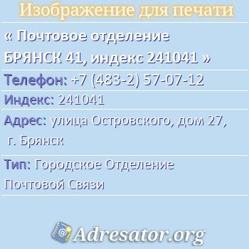 Почтовое отделение БРЯНСК 41, индекс 241041 по адресу: улицаОстровского,дом27,г. Брянск