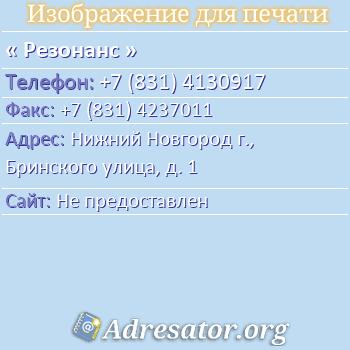 Резонанс по адресу: Нижний Новгород г., Бринского улица, д. 1