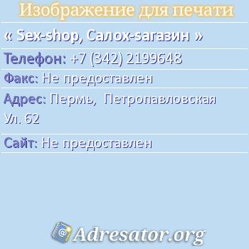 Sex-shop, Салоx-sагазин по адресу Пермь, Петропавловская Ул. 62.