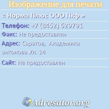 Норма Плюс ООО Пкф по адресу: Саратов,  Академика антонова Ул. 14